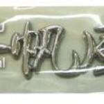 Kinai felirat kép